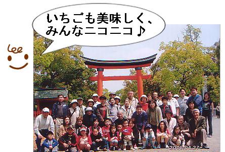 36ichigo.jpg