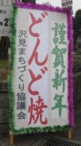 0130-sawami04.jpg